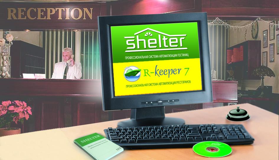 Система автоматизации Shelter